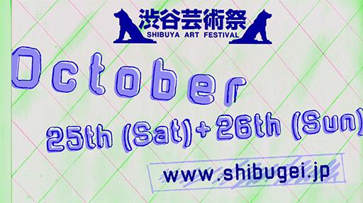 渋谷芸術祭PV